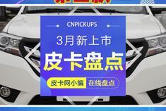 三月新上市皮卡盘点:东风御风P16汽油国六