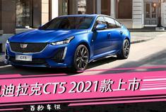 【百秒车讯】2021款凯迪拉克CT5上市,27.97万起售