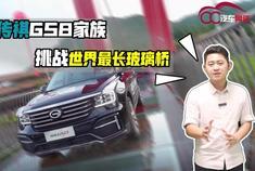 """广汽传祺GS8家族""""极限挑战""""勇往直前,背后原来充满暖心"""