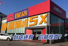 """探店奇瑞瑞虎5X,到店还有""""价格惊喜?"""""""