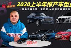 2020上半年停产车型盘点:科鲁兹、第14代皇冠、宾利慕尚、宝马i8