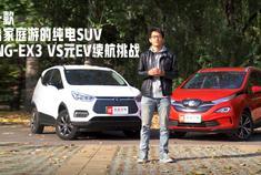 寻找一款更适合家庭游的纯电SUV,BEIJING-EX3 VS元EV续航挑战