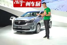 2020广州车展,别克GL8谦雅定制版亮相,入门即豪华