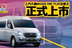 上汽大通MAXUS V80 PLUS上市售13.98万起 搭2.0T柴油发动机