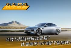 小鹏汽车P7