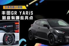 日系性能小钢炮!丰田GR YARiS正式发布,到底有哪些亮点?