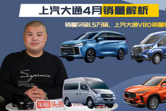 上汽大通4月份销量解析:销量突破1.5万辆,上汽大通V80销量暴涨