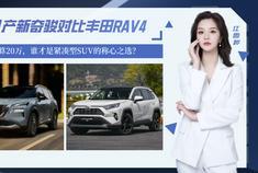 日产新奇骏和丰田RAV4全面对决,谁才是紧凑型SUV的称心之选?