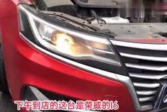成都荣威I6免开车灯改装无损升级NHK小激光定制LED透镜大灯