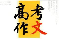 """2021北京卷作文""""二選一"""":生逢其時、成熟的模樣"""