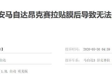 发动机出问题长安马自达2020款昂克赛拉会走CX-5老路吗?