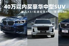 40万以内买豪华中型SUV,宝马X3/凯迪拉克XT5/理想ONE,你选谁?