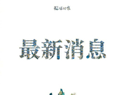 香港中联办就香港大学解雇戴耀廷表态