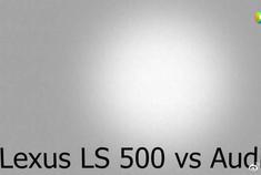 2017 雷克萨斯LS 500 vs 2018 奥迪A8