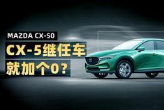 近日外媒曝光了一组马自达全新CX-50车型的最新消息……