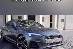 全新一代奥迪A5来啦 (中期改款) 新款颜值超高哦
