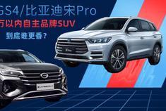 10万以内自主品牌SUV,传祺GS4和比亚迪宋Pro,该选谁?