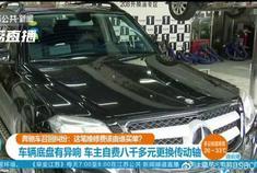 南京奔驰车召回起纠纷:召回前自费更换的配件该谁买单?