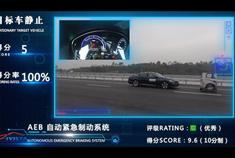 中国汽研发布i-VISTA智能汽车指数首批车型测评结果