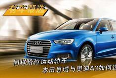 同样价位运动轿车 本田思域与奥迪A3如何选择?