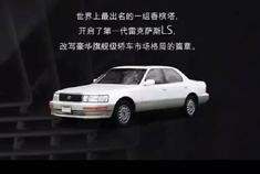 雷克萨斯LS的31年发展历史!