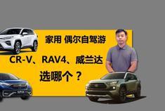 有网友留言问:家用偶尔自驾,CR-V、RAV4、威兰达该选谁……