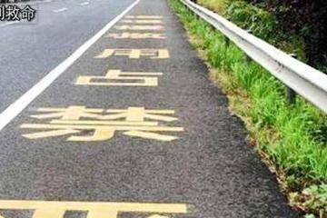 在这种情况下高速行驶,不要犹豫直接走应急车道