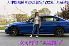 """天津姐姐试驾2021款宝马325Li M运动套装 女司机""""灵魂拷问""""来袭"""