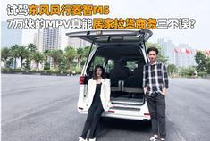 试驾东风风行菱智M5,7万块的MPV真能居家拉货商务三不误?