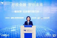 """北京銀行喻劍萍:中小銀行在數字化轉型的探索與實踐跑出""""加速度"""""""