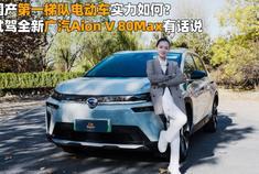 国产第一梯队电动车实力如何?试驾全新广汽Aion V 80Max有话说