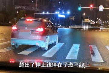 车子红灯时没刹住,停在了斑马线上,到底会不会扣分处罚?