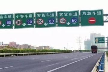 高速公路限速提高到130公里/小时,是否更能提高社会效率?
