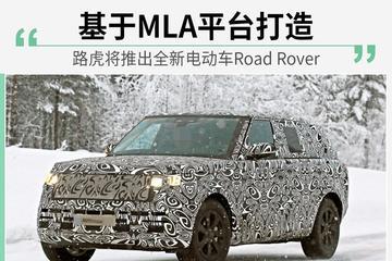 路虎将推出全新电动车Road Rover
