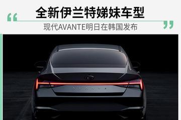 全新伊兰特娣妹车型现代AVANTE明日在韩国发布