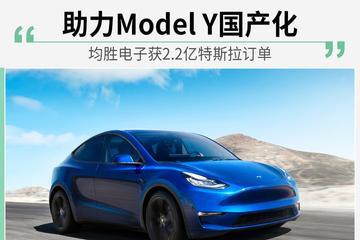 Model Y国产化在即