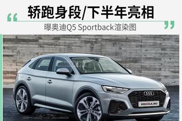 奥迪Q5 Sportback抢先看下半年亮相竞争宝马X4