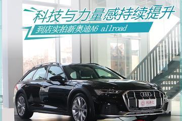 科技与力量感持续提升 实拍新奥迪A6 allroad
