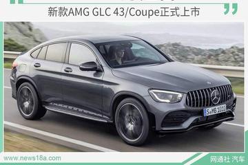 新款AMG GLC 43/Coupe正式上市 65.88万起售