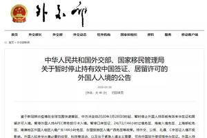 停止持有效中国签证的外国人入境:线下外教业务或再次承压