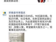 李国庆:当当急需招几位90后副总 希望俞渝同意增发期权