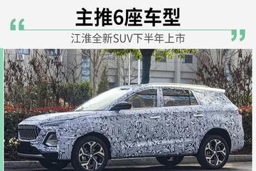 江淮全新旗舰SUV谍照曝光 将于下半年上市