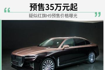 车圈今日刷屏(0525) : 35万元起/6月份上市 疑似红旗H9预售价格曝光