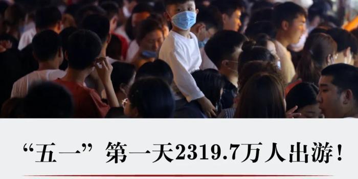 """""""五一""""首日2319.7万人出游!张"""
