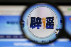 小仙炖回应生产资质质疑:佳明佳发布内容失实,将追究造谣方法律责任
