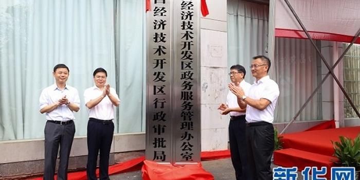 一枚印章管审批 南昌经济技术开发区行政审批局揭牌成立