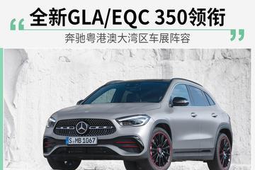 奔驰粤港澳大湾区车展阵容 全新GLA/EQC 350领衔