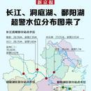 長江、洞庭湖、鄱陽湖超警水位分佈圖來了