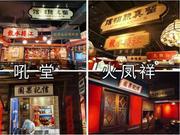 持股火锅店被指抄袭 郑恺尚未发声