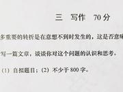 专家点评上海高考作文题:延续了贴近时代注重思辨的路子